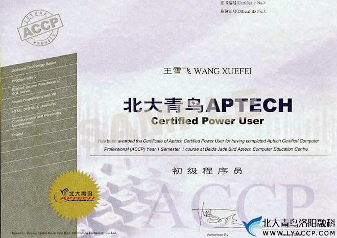 Power User 初级程序员-洛阳北大青鸟