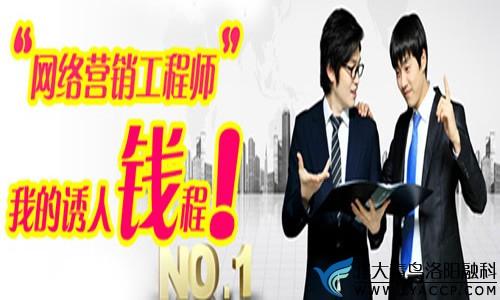 洛阳北大青鸟:网络营销师到底是什么?