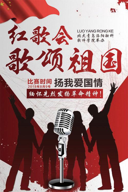 洛阳北大青鸟学校红歌会海报
