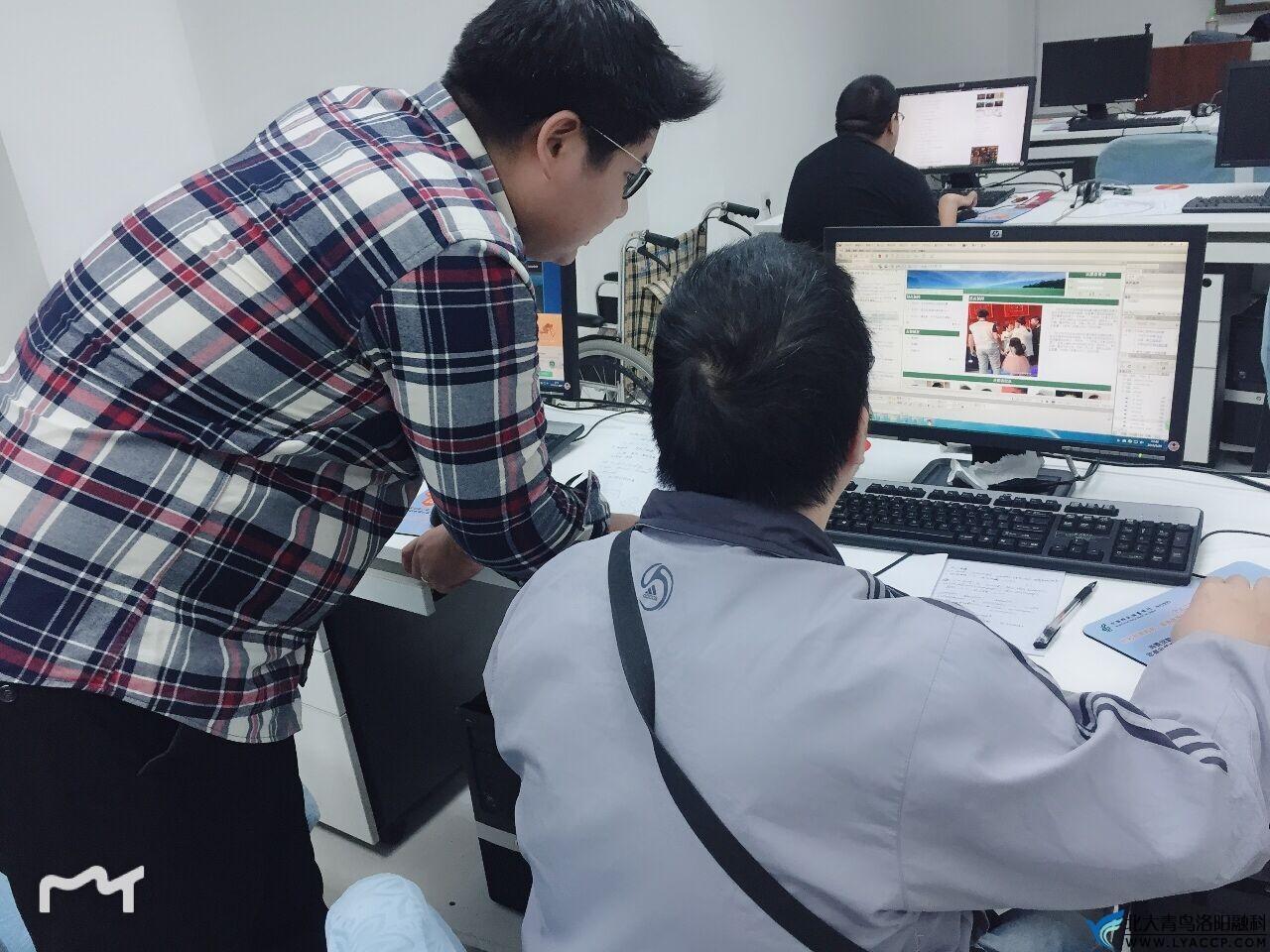 第六届残疾人计算机大赛